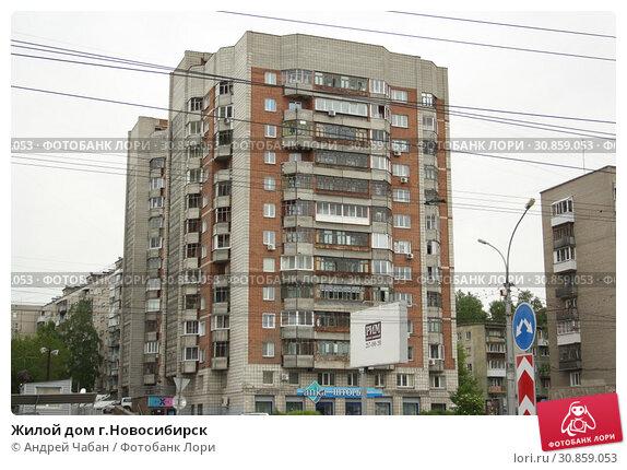 Купить «Жилой дом г.Новосибирск», фото № 30859053, снято 1 июня 2019 г. (c) Андрей Чабан / Фотобанк Лори