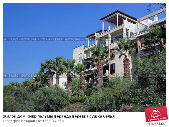 Жилой дом Кипр пальмы веранда веревка сушка белья, фото № 81689, снято 9 августа 2007 г. (c) Валерий Назаров / Фотобанк Лори