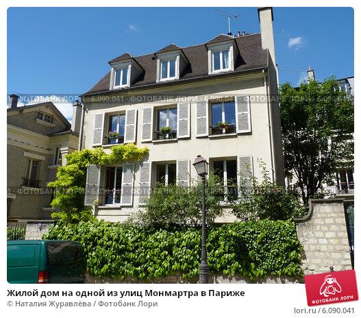 Купить «Жилой дом на одной из улиц Монмартра в Париже», фото № 6090041, снято 22 мая 2014 г. (c) Наталия Журавлёва / Фотобанк Лори