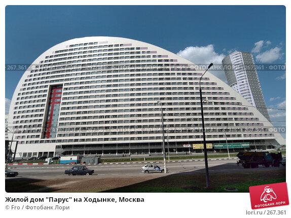 "Жилой дом ""Парус"" на Ходынке, Москва, фото № 267361, снято 27 апреля 2008 г. (c) Fro / Фотобанк Лори"