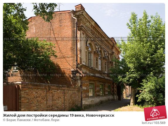 Жилой дом постройки середины 19 века, Новочеркасск, фото № 103569, снято 27 мая 2017 г. (c) Борис Панасюк / Фотобанк Лори