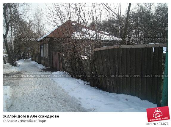Жилой дом в Александрове, фото № 23077, снято 9 марта 2007 г. (c) Аврам / Фотобанк Лори