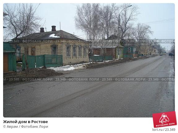 Жилой дом в Ростове, фото № 23349, снято 10 марта 2007 г. (c) Аврам / Фотобанк Лори