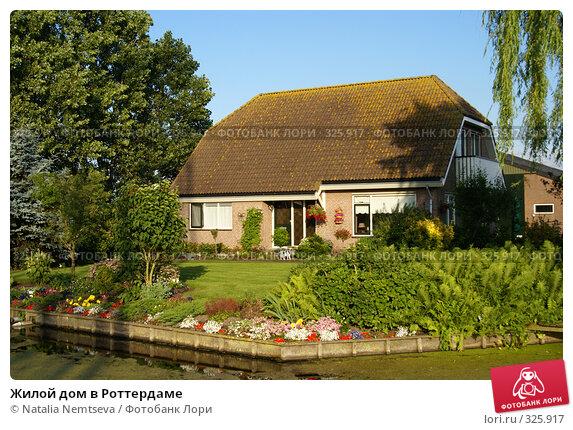 Жилой дом в Роттердаме, эксклюзивное фото № 325917, снято 14 июня 2008 г. (c) Natalia Nemtseva / Фотобанк Лори