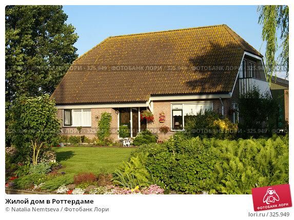 Жилой дом в Роттердаме, эксклюзивное фото № 325949, снято 14 июня 2008 г. (c) Natalia Nemtseva / Фотобанк Лори