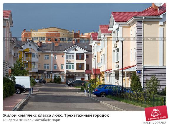 Жилой комплекс класса люкс. Трехэтажный городок, фото № 296965, снято 5 мая 2008 г. (c) Сергей Лешков / Фотобанк Лори