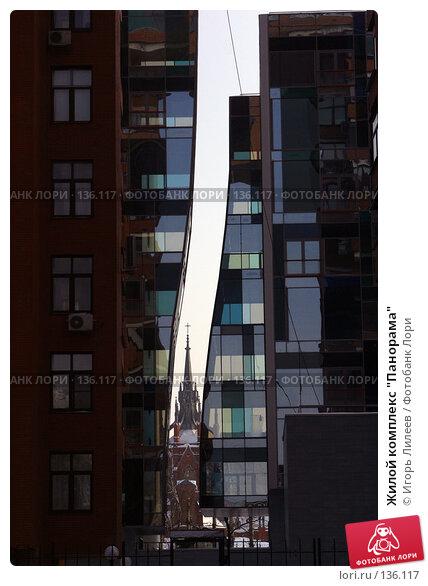 """Жилой комплекс """"Панорама"""", фото № 136117, снято 23 февраля 2005 г. (c) Игорь Лилеев / Фотобанк Лори"""