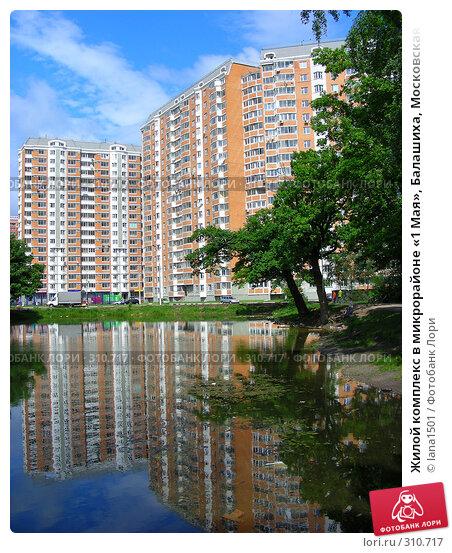 Жилой комплекс в микрорайоне «1 Мая», Балашиха, Московская область, эксклюзивное фото № 310717, снято 4 июня 2008 г. (c) lana1501 / Фотобанк Лори