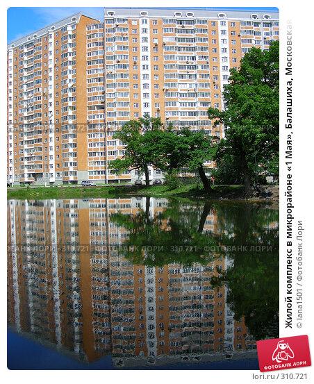 Жилой комплекс в микрорайоне «1 Мая», Балашиха, Московская область, эксклюзивное фото № 310721, снято 4 июня 2008 г. (c) lana1501 / Фотобанк Лори