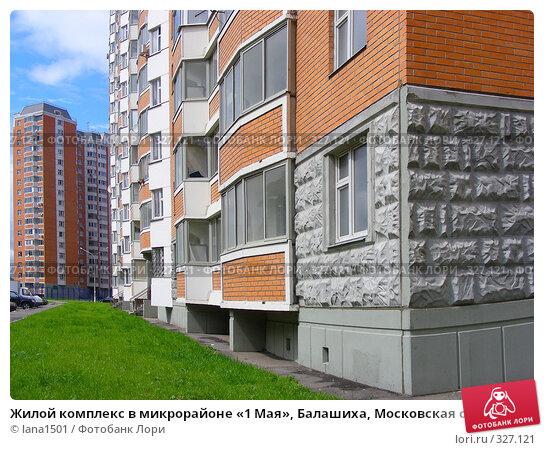 Купить «Жилой комплекс в микрорайоне «1 Мая», Балашиха, Московская область», эксклюзивное фото № 327121, снято 4 июня 2008 г. (c) lana1501 / Фотобанк Лори