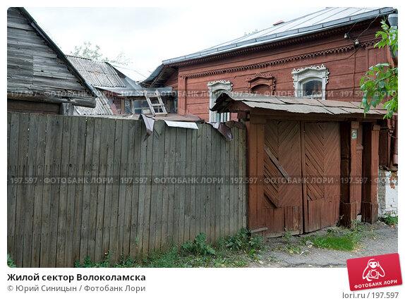 Жилой сектор Волоколамска, фото № 197597, снято 26 августа 2007 г. (c) Юрий Синицын / Фотобанк Лори