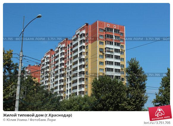 Купить «Жилой типовой дом (г.Краснодар)», эксклюзивное фото № 3751705, снято 13 августа 2012 г. (c) Юлия Ухина / Фотобанк Лори