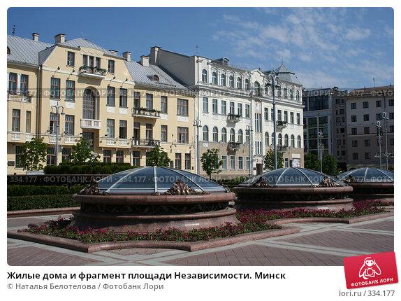 Купить «Жилые дома и фрагмент площади Независимости. Минск», фото № 334177, снято 3 июня 2008 г. (c) Наталья Белотелова / Фотобанк Лори