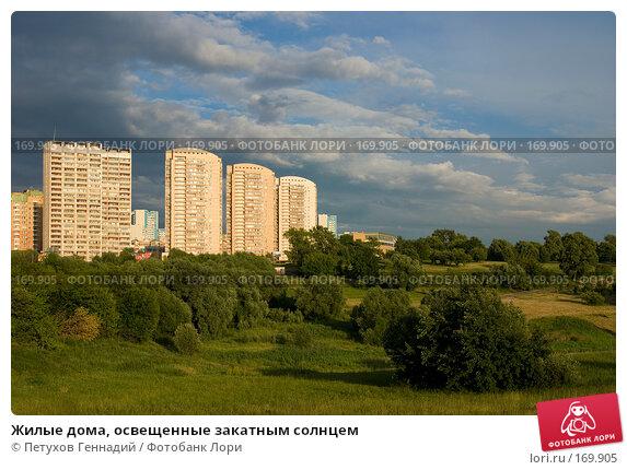 Жилые дома, освещенные закатным солнцем, фото № 169905, снято 19 июня 2007 г. (c) Петухов Геннадий / Фотобанк Лори
