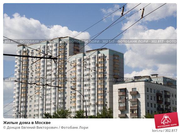 Жилые дома в Москве, фото № 302817, снято 29 мая 2008 г. (c) Донцов Евгений Викторович / Фотобанк Лори