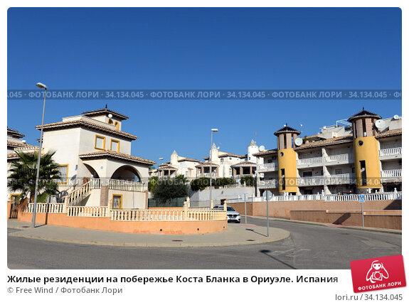 Купить «Жилые резиденции на побережье Коста Бланка в Ориуэле. Испания», фото № 34134045, снято 21 сентября 2018 г. (c) Free Wind / Фотобанк Лори
