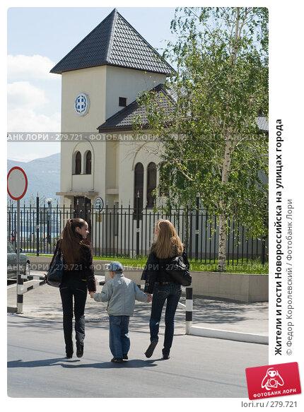 Жители и гости Новороссийска на улицах города, фото № 279721, снято 9 мая 2008 г. (c) Федор Королевский / Фотобанк Лори