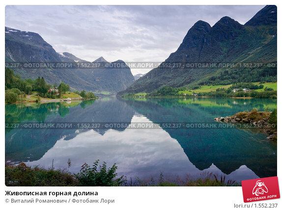 Купить «Живописная горная долина», фото № 1552237, снято 18 августа 2009 г. (c) Виталий Романович / Фотобанк Лори