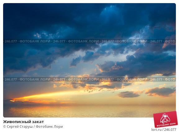 Живописный закат, фото № 246077, снято 19 августа 2007 г. (c) Сергей Старуш / Фотобанк Лори