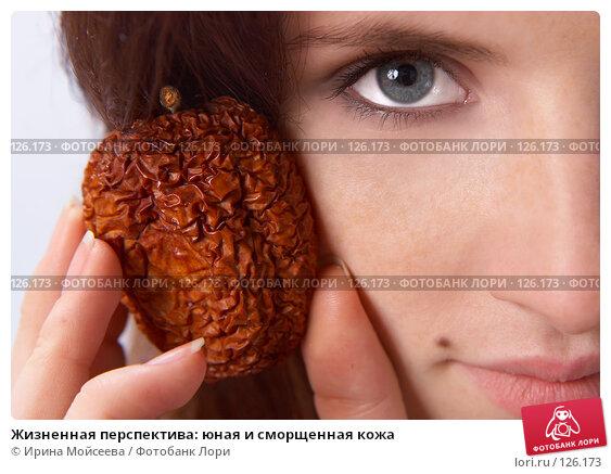 Купить «Жизненная перспектива:  юная  и  сморщенная кожа», фото № 126173, снято 20 сентября 2007 г. (c) Ирина Мойсеева / Фотобанк Лори