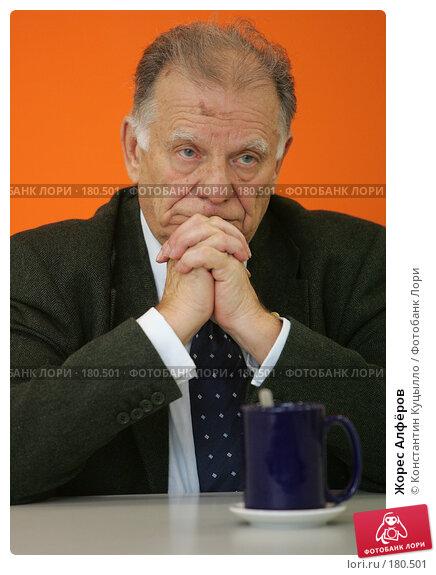 Жорес Алфёров, фото № 180501, снято 15 октября 2007 г. (c) Константин Куцылло / Фотобанк Лори