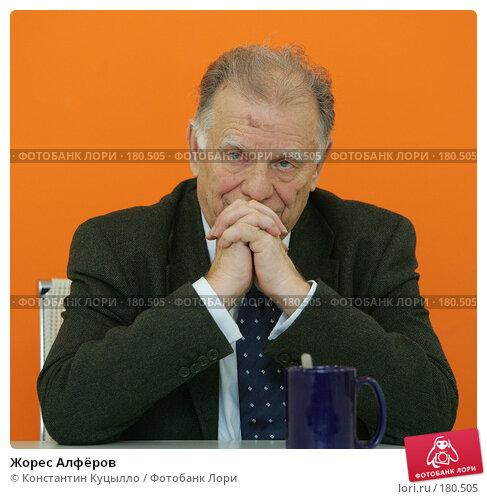 Жорес Алфёров, фото № 180505, снято 15 октября 2007 г. (c) Константин Куцылло / Фотобанк Лори
