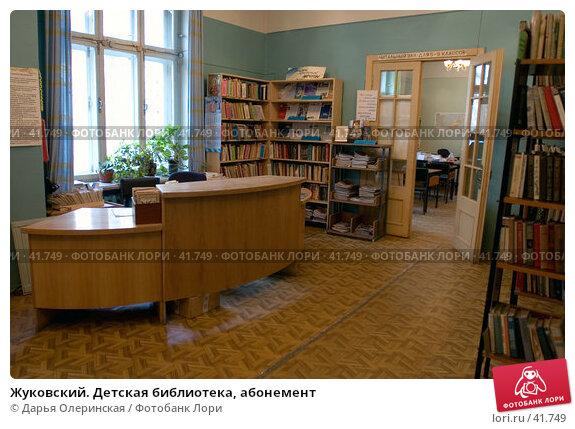 Жуковский. Детская библиотека, абонемент, фото № 41749, снято 8 мая 2007 г. (c) Дарья Олеринская / Фотобанк Лори