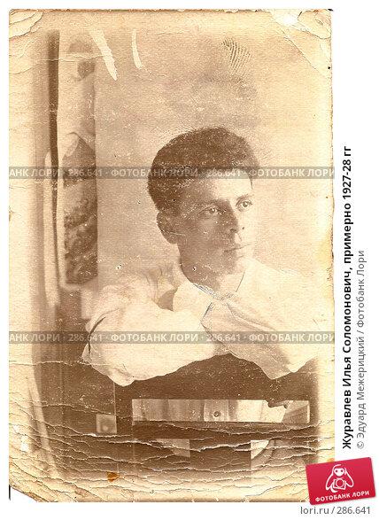 Журавлев Илья Соломонович, примерно 1927-28 гг, фото № 286641, снято 1 мая 2017 г. (c) Эдуард Межерицкий / Фотобанк Лори