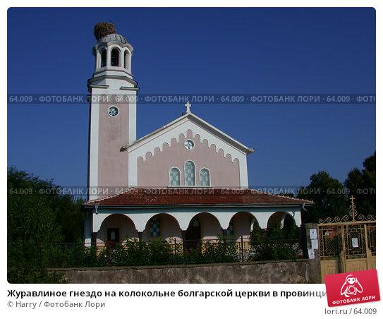 Купить «Журавлиное гнездо на колокольне болгарской церкви в провинции», фото № 64009, снято 24 сентября 2003 г. (c) Harry / Фотобанк Лори