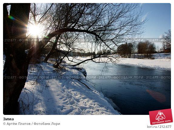 Зима, фото № 212677, снято 4 февраля 2008 г. (c) Артём Платов / Фотобанк Лори