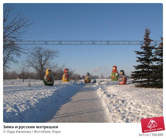 Купить «Зима и русские матрешки», фото № 168885, снято 6 января 2008 г. (c) Лада Иванова / Фотобанк Лори