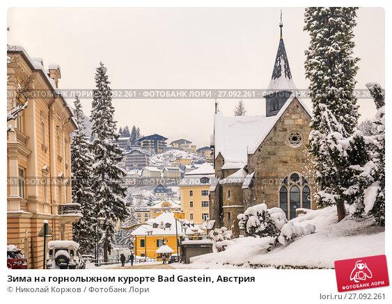 Купить «Зима на горнолыжном курорте Bad Gastein, Австрия», фото № 27092261, снято 8 января 2017 г. (c) Николай Коржов / Фотобанк Лори
