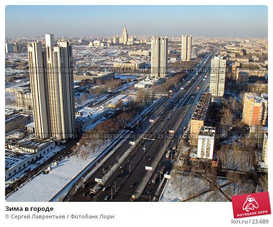Купить «Зима в городе», фото № 23689, снято 18 марта 2006 г. (c) Сергей Лаврентьев / Фотобанк Лори