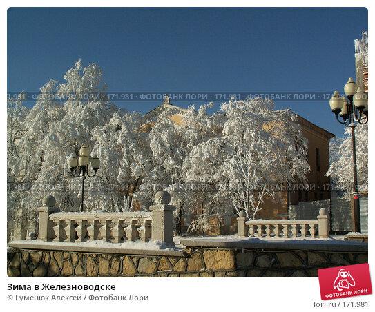 Зима в Железноводске, фото № 171981, снято 6 января 2008 г. (c) Гуменюк Алексей / Фотобанк Лори