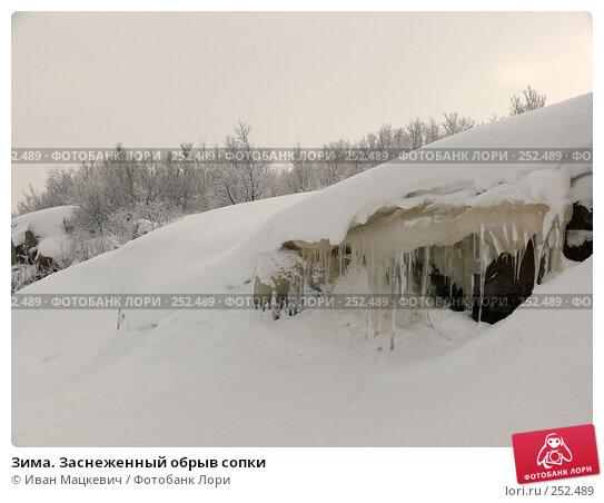 Купить «Зима. Заснеженный обрыв сопки», фото № 252489, снято 8 марта 2008 г. (c) Иван Мацкевич / Фотобанк Лори