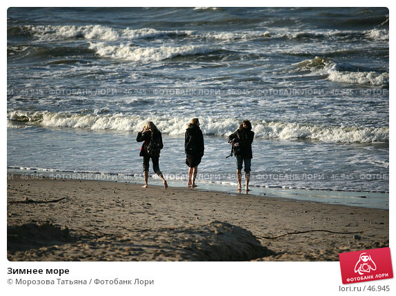 Зимнее море, фото № 46945, снято 3 января 2007 г. (c) Морозова Татьяна / Фотобанк Лори