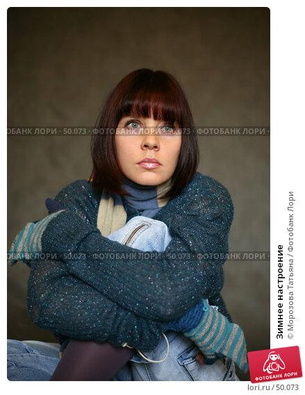 Зимнее настроение, фото № 50073, снято 4 апреля 2007 г. (c) Морозова Татьяна / Фотобанк Лори