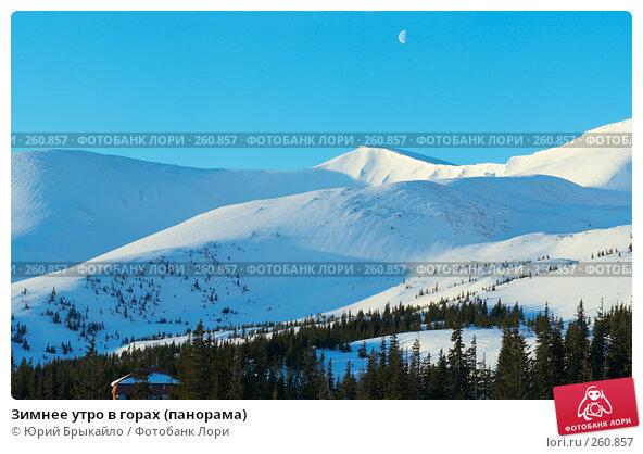 Купить «Зимнее утро в горах (панорама)», фото № 260857, снято 15 декабря 2017 г. (c) Юрий Брыкайло / Фотобанк Лори