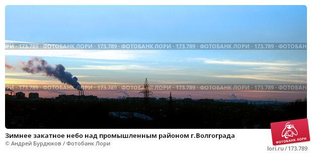 Купить «Зимнее закатное небо над промышленным районом г.Волгограда», фото № 173789, снято 24 декабря 2007 г. (c) Андрей Бурдюков / Фотобанк Лори