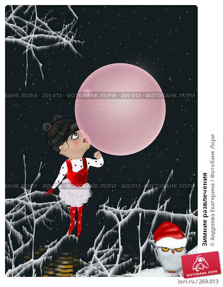 Зимние развлечения, иллюстрация № 269013 (c) Андреева Екатерина / Фотобанк Лори