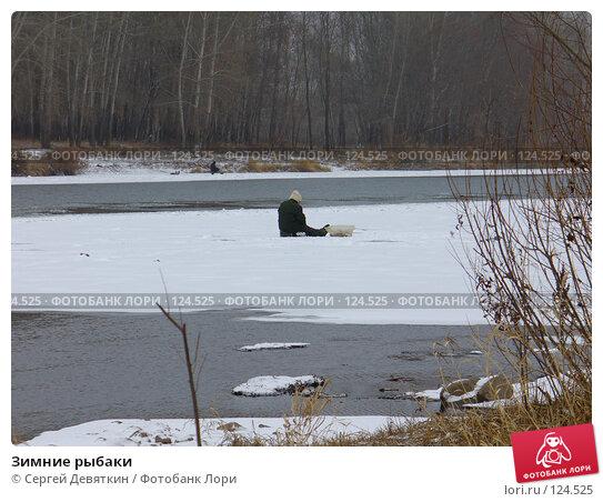 Зимние рыбаки, фото № 124525, снято 16 ноября 2007 г. (c) Сергей Девяткин / Фотобанк Лори