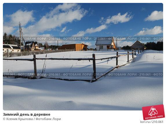Зимний день в деревне, фото № 210061, снято 19 февраля 2008 г. (c) Ксения Крылова / Фотобанк Лори