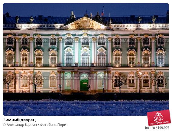 Зимний дворец, эксклюзивное фото № 199997, снято 1 декабря 2007 г. (c) Александр Щепин / Фотобанк Лори