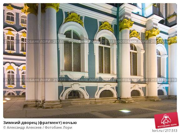 Зимний дворец (фрагмент) ночью, эксклюзивное фото № 217513, снято 9 февраля 2008 г. (c) Александр Алексеев / Фотобанк Лори