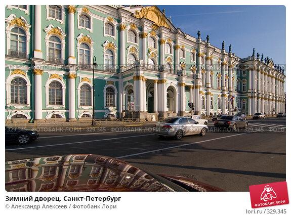 Купить «Зимний дворец. Санкт-Петербург», эксклюзивное фото № 329345, снято 19 июня 2008 г. (c) Александр Алексеев / Фотобанк Лори