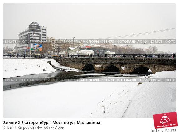 Зимний Екатеринбург. Мост по ул. Малышева, эксклюзивное фото № 131673, снято 29 ноября 2007 г. (c) Ivan I. Karpovich / Фотобанк Лори
