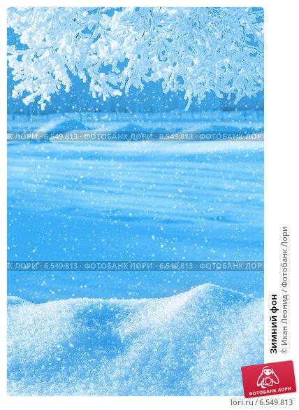 Купить «Зимний фон», фото № 6549813, снято 5 февраля 2014 г. (c) Икан Леонид / Фотобанк Лори