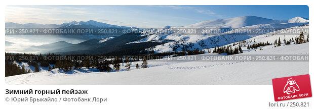 Зимний горный пейзаж, фото № 250821, снято 28 марта 2017 г. (c) Юрий Брыкайло / Фотобанк Лори