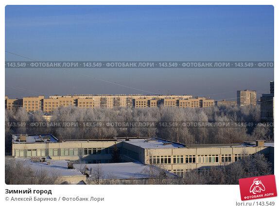 Зимний город, фото № 143549, снято 3 декабря 2007 г. (c) Алексей Баринов / Фотобанк Лори