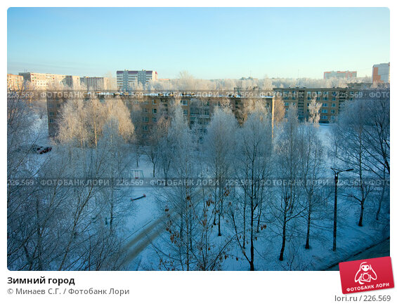 Зимний город, фото № 226569, снято 15 декабря 2007 г. (c) Минаев С.Г. / Фотобанк Лори